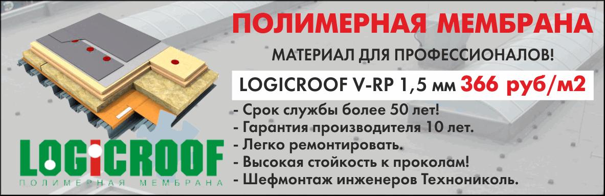 ПВХ мембрана Logicroof V-RP 1,5 мм по низкой цене